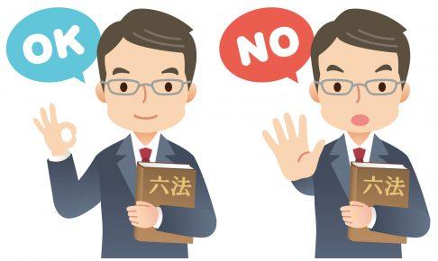 マルバツ回答 弁護士 男性